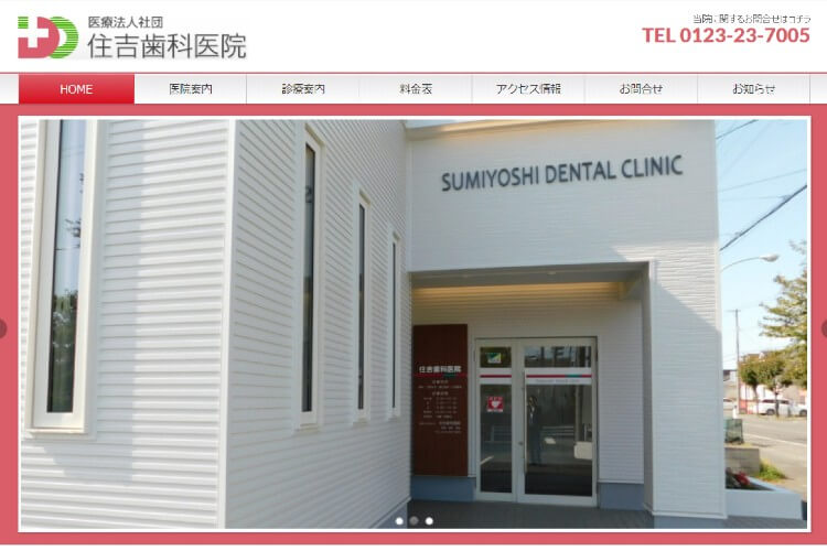 住吉歯科医院のキャプチャ画像