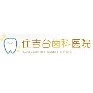 住吉台歯科医院のロゴ