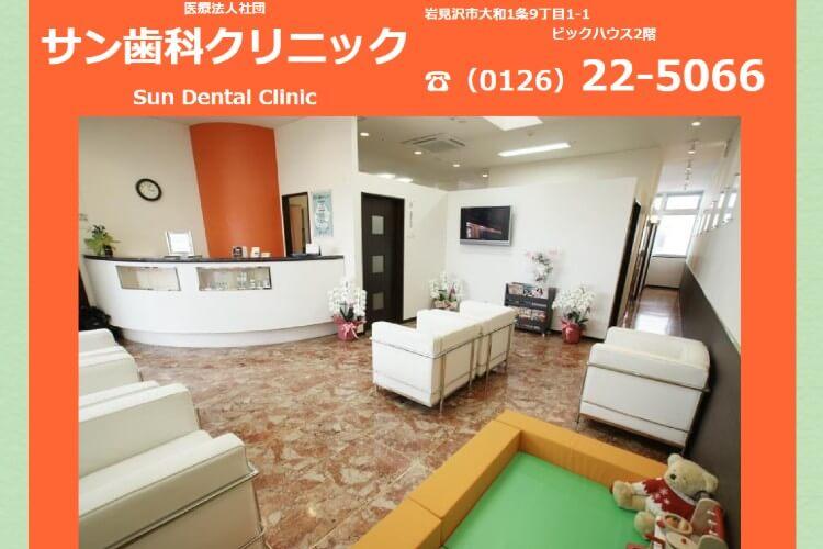 Sun Dental Clinic(サン歯科クリニック)のキャプチャ画像
