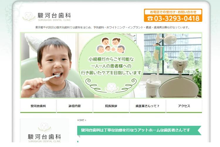 駿河台歯科のキャプチャ画像