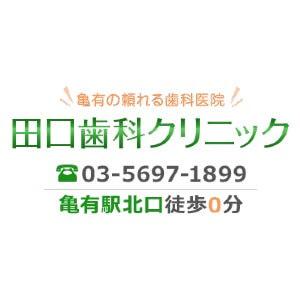 田口歯科クリニックのロゴ