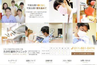 TAKADA DENTAL CLINIC(たかだ歯科クリニック)の口コミや評判