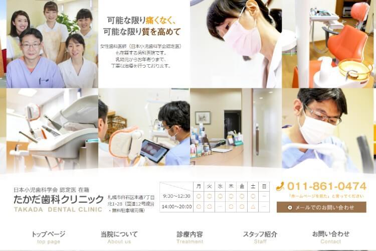 TAKADA DENTAL CLINIC(たかだ歯科クリニック)のキャプチャ画像
