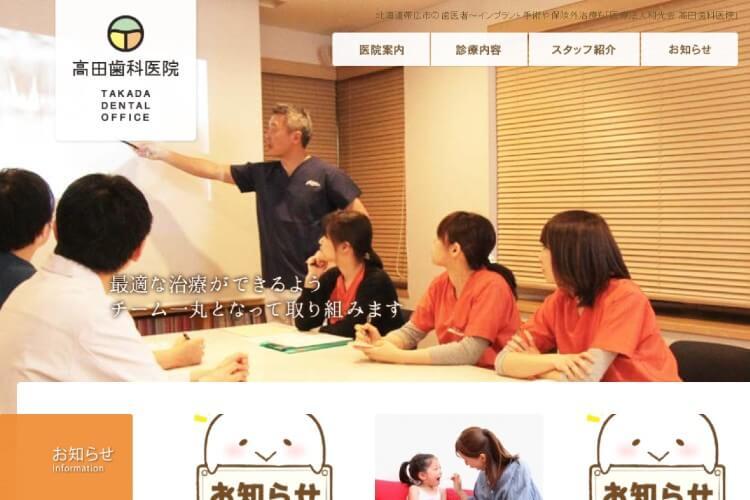 TAKADA DENTAL OFFICE(高田歯科医院)のキャプチャ画像