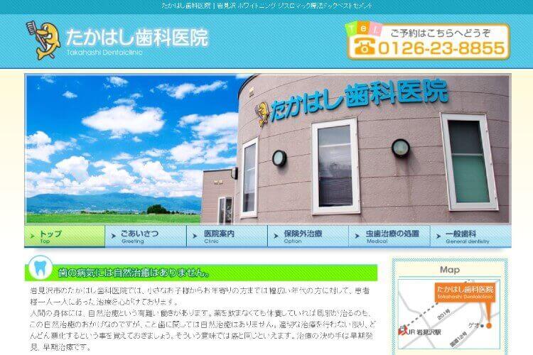Takahashi Dental Clinic(たかはし歯科医院)のキャプチャ画像