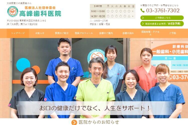 高峰歯科医院のキャプチャ画像