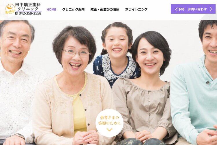 田中矯正歯科クリニックのキャプチャ画像