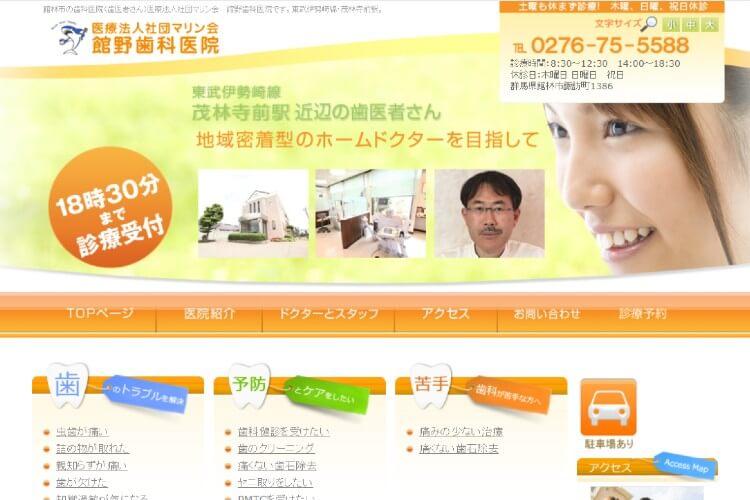 館野歯科医院のキャプチャ画像