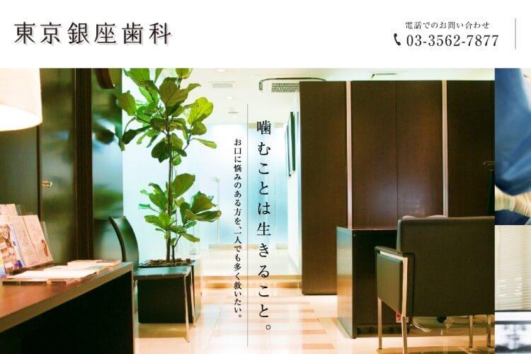 東京銀座歯科のキャプチャ画像