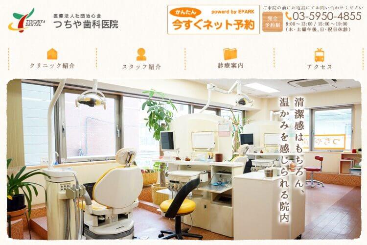 つちや歯科医院のキャプチャ画像