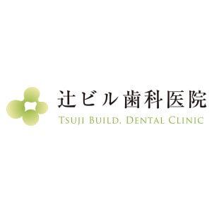 辻ビル歯科医院のロゴ