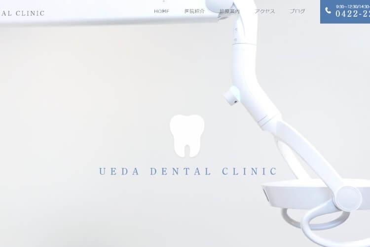 UEDA DENTAL CLINIC(上田歯科)のキャプチャ画像