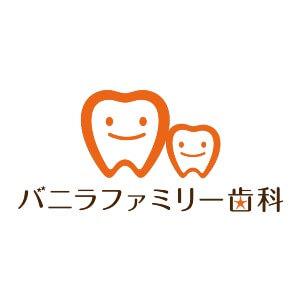 バニラファミリー歯科のロゴ