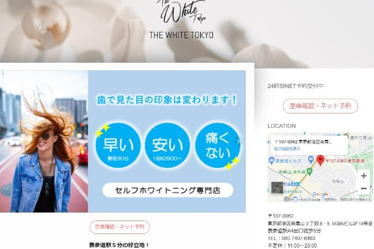 The White TOKYO表参道店のキャプチャ画像