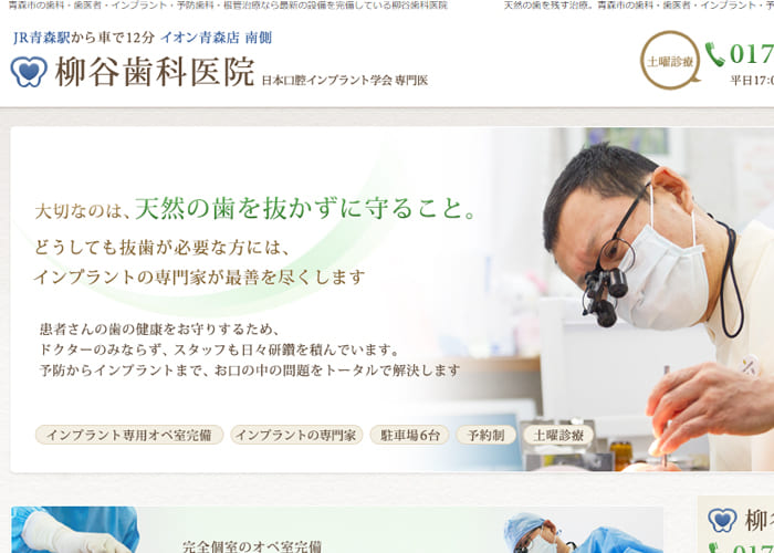 柳谷歯科医院のキャプチャ画像