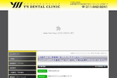 Y'S DENTAL CLINIC(ワイズデンタルクリニック)の口コミや評判
