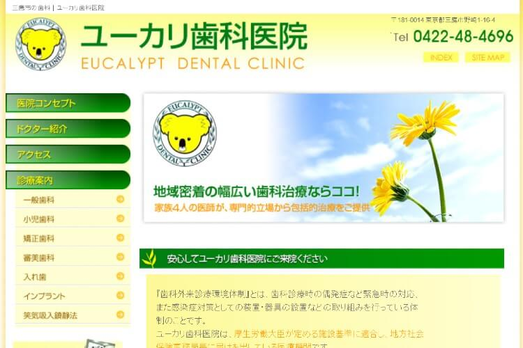ユーカリ歯科医院のキャプチャ画像