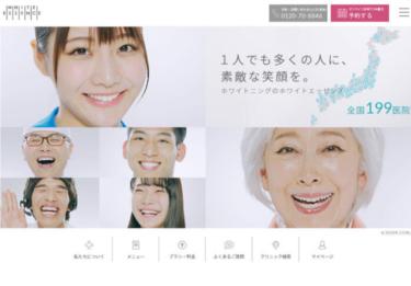 WHITE ESSENCE(ホワイトエッセンス)福井文京|早川歯科医院の口コミや評判