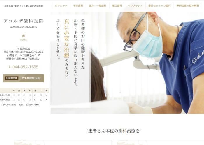 アコルデ歯科医院新百合ヶ丘のキャプチャ画像