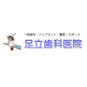 足立歯科医院のロゴ