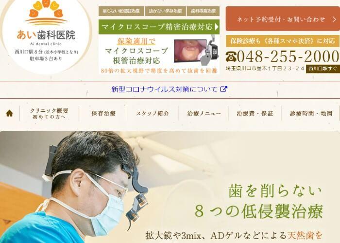 あい歯科医院のキャプチャ画像