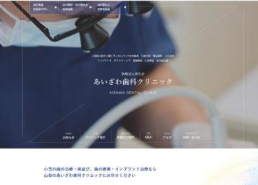 AIZAWA DENTAL CLINIC(あいざわ歯科クリニック)の口コミや評判