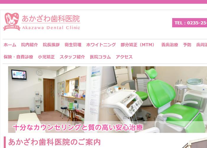 あかざわ歯科医院のキャプチャ画像