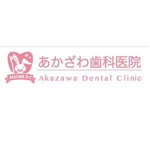 あかざわ歯科医院のロゴ