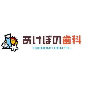 AKEBONO DENTAL(あけぼの歯科)のロゴ