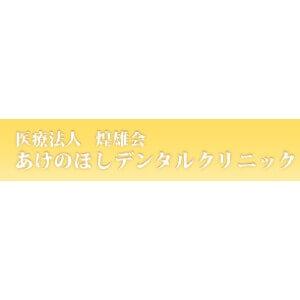 Akenohoshi Dental Clinic(あけのほしデンタルクリニック)のロゴ