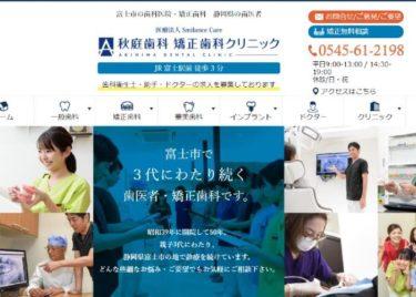 AKINIWA DENTAL CLINIC(秋庭歯科 矯正歯科クリニック)の口コミや評判