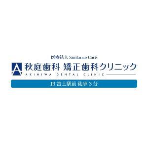 AKINIWA DENTAL CLINIC(秋庭歯科 矯正歯科クリニック)のロゴ