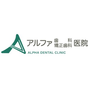 ALPHA DENTAL CLINIC(アルファ歯科矯正歯科医院)のロゴ
