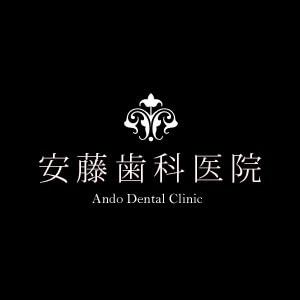 安藤歯科医院のロゴ