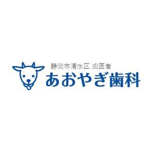 あおやぎ歯科のロゴ