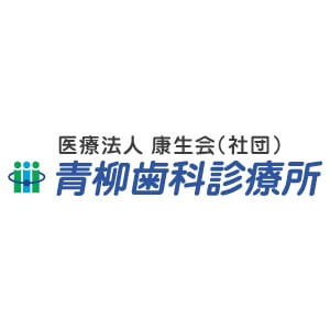 青柳歯科診療所のロゴ