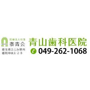 青山歯科医院のロゴ