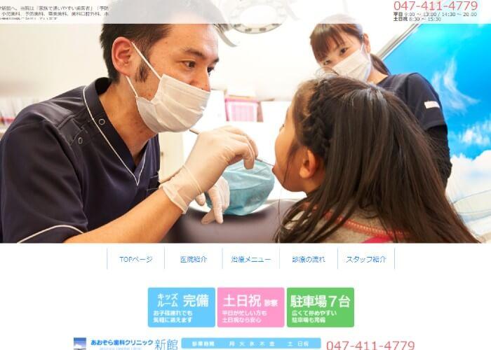 あおぞら歯科クリニックのキャプチャ画像