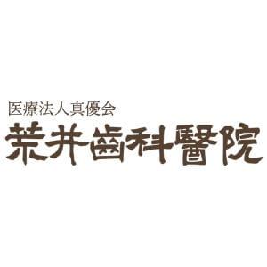 荒井歯科医院のロゴ