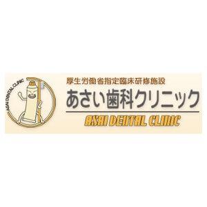 ASAI DENTAL CLINIC(あさい歯科クリニック) のロゴ