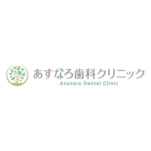 Asunaro Dental Clinic(あすなろ歯科クリニック)のロゴ