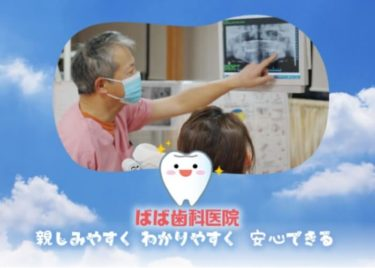 BABA DENTAL OFFICE (ばば歯科医院)の口コミや評判
