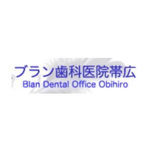 Blan Dental Office Obihiro(ブラン歯科医院帯広)のロゴ