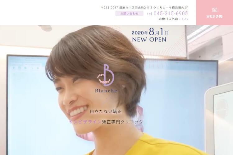 横浜関内矯正歯科ブランシュのキャプチャ画像