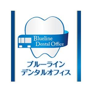 Blueline Dental Office(ブルーラインデンタルオフィス)のロゴ