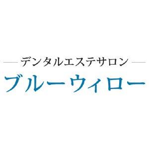 ブルーウィローのロゴ
