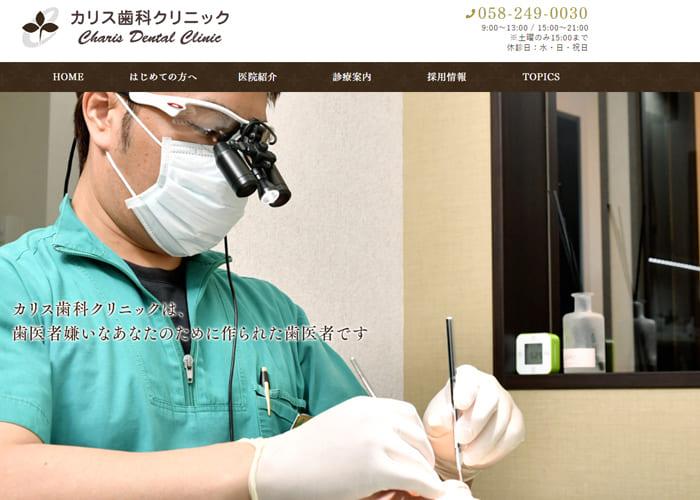 カリス歯科クリニックのキャプチャ画像