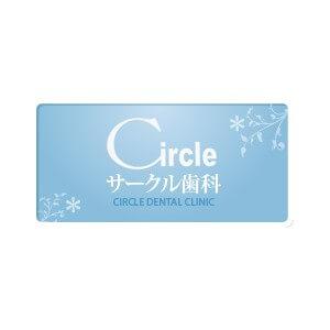 CIRCLE DENTAL CLINIC(サークル歯科)のロゴ