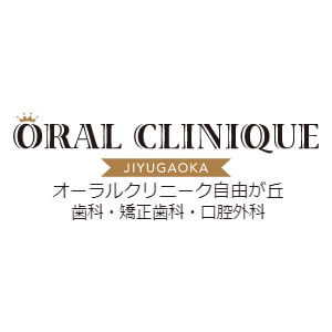 ORAL CLINIQUE(オーラルクリニーク自由が丘 歯科・矯正歯科)のロゴ