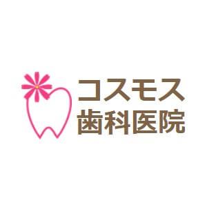 コスモス歯科医院のロゴ